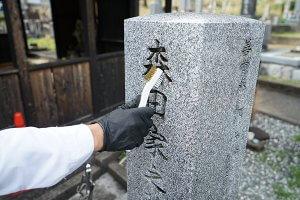 墓石洗浄5