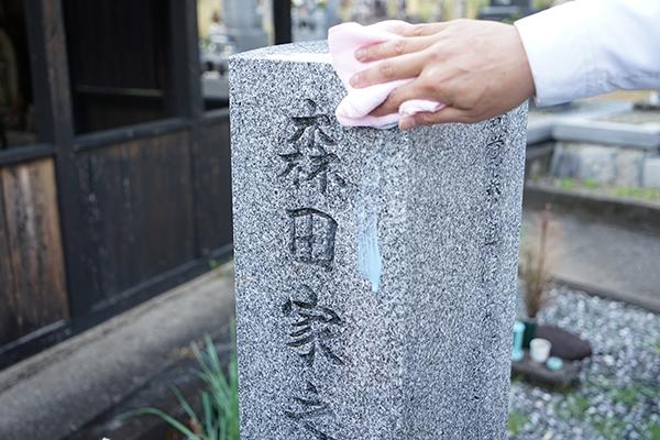 墓石洗浄8